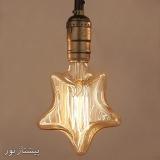 لامپ ادیسونی ستاره تنگستن پیشتاز نور